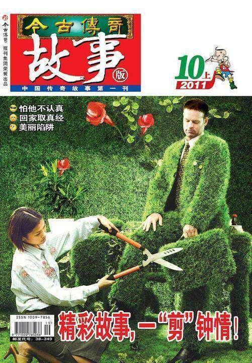 今古传奇·故事版(2011年10月上)(电子杂志)