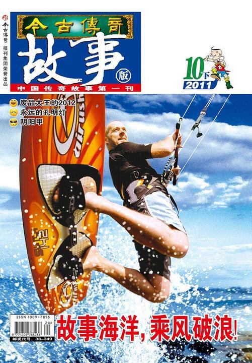 今古传奇·故事版(2011年10月下)(电子杂志)