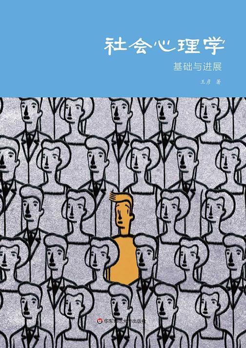 社会心理学:基础与进展