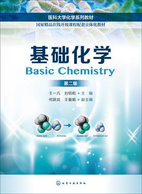 基础化学(第二版)