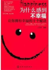 为什么感到不幸福:让你拥有幸福的十个秘诀(试读本)