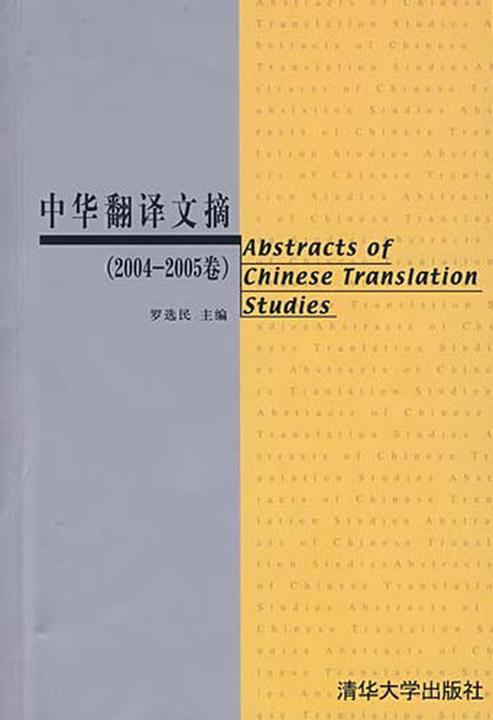 中华翻译文摘.2004―2005卷:英汉对照