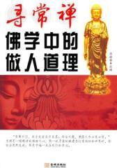 寻常禅-佛学中的做人道理