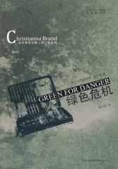 绿色危机(试读本)