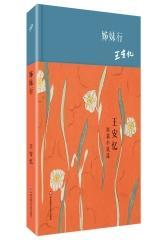 姊妹行 王安忆短篇小说选(精装)(试读本)