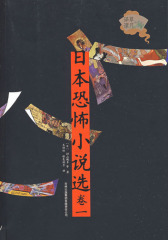 日本恐怖小说选(卷一)(试读本)