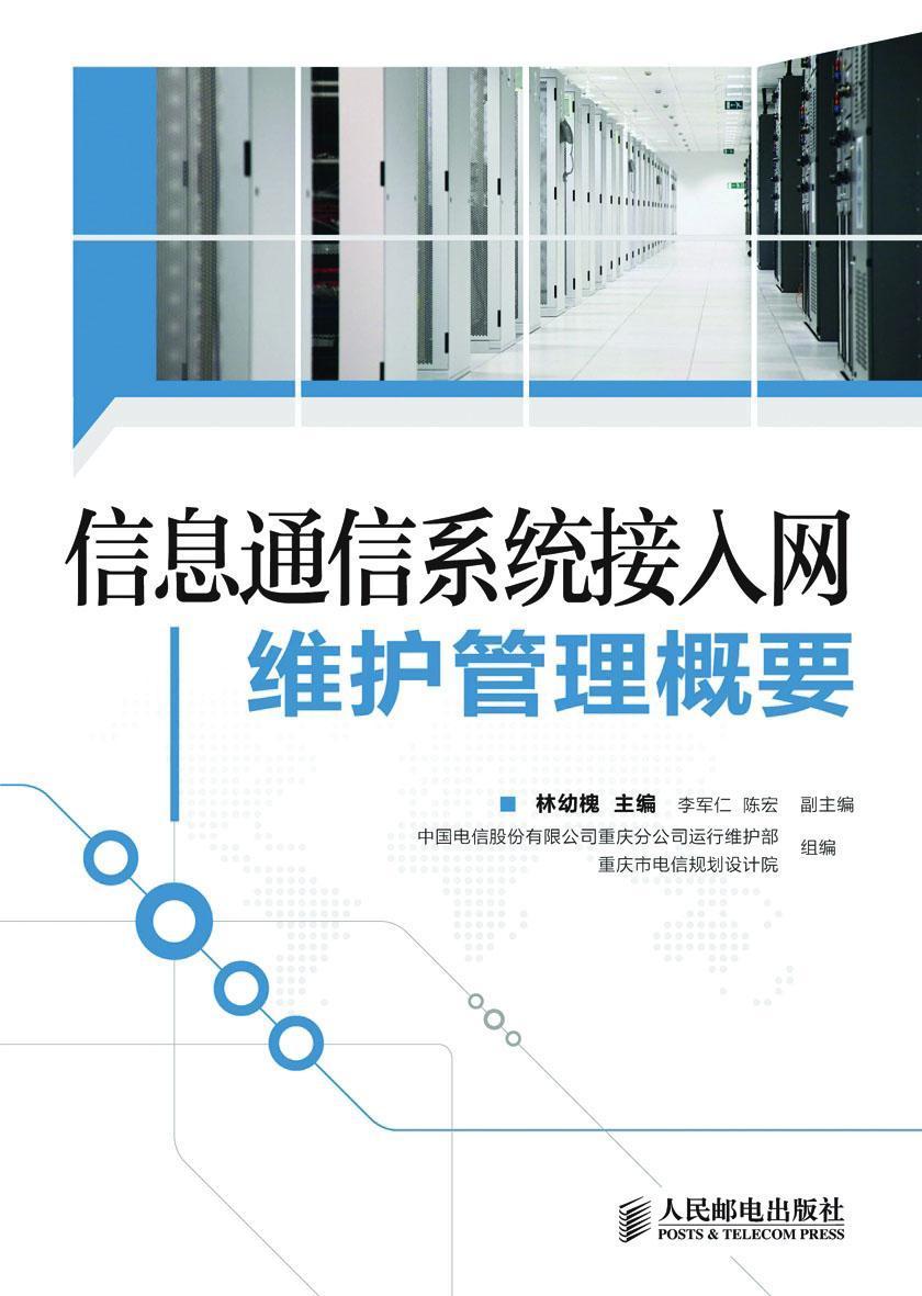 信息通信系统接入网维护管理概要