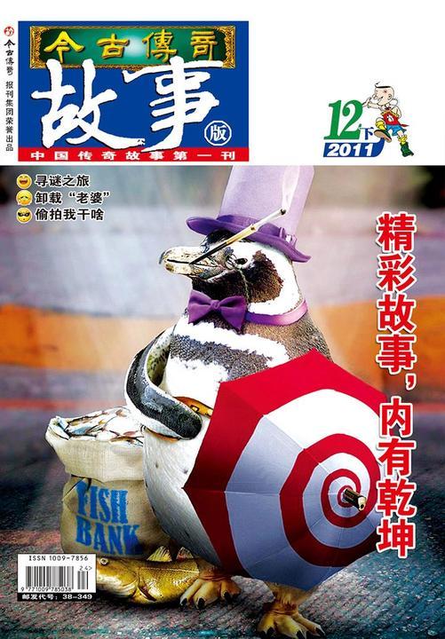 今古传奇·故事版(2011年12月下)(电子杂志)
