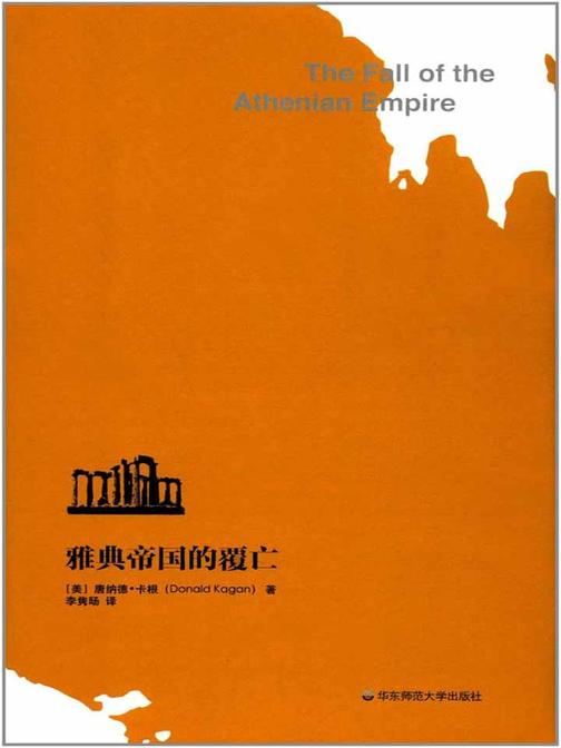 雅典帝国的覆亡