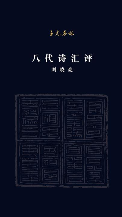 至元集林:八代诗汇评