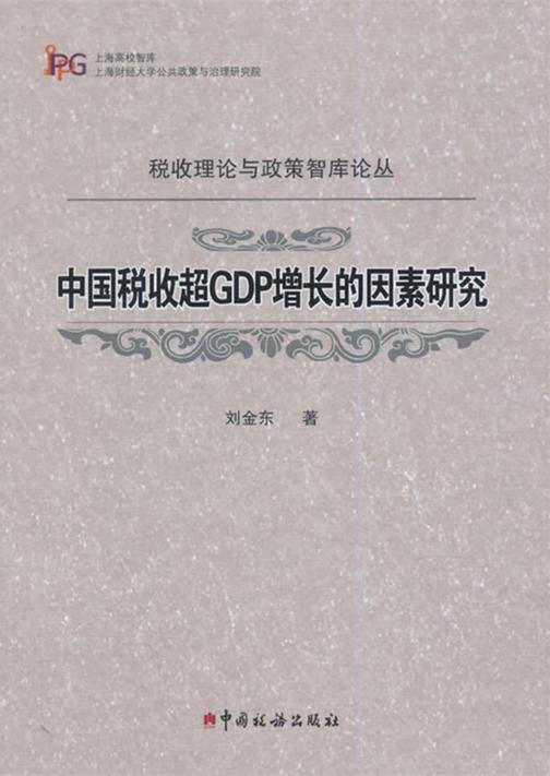 中国税收超GDP增长的因素研究