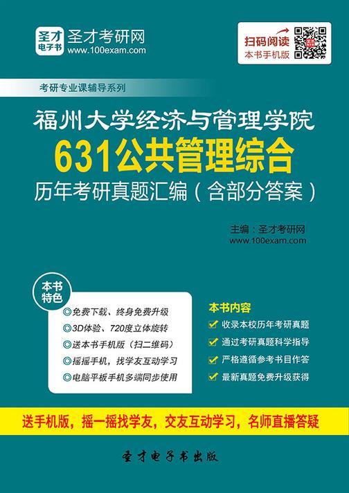 福州大学经济与管理学院631公共管理综合历年考研真题汇编(含部分答案)
