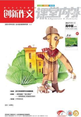 5期高创(2013)(电子杂志)(仅适用PC阅读)