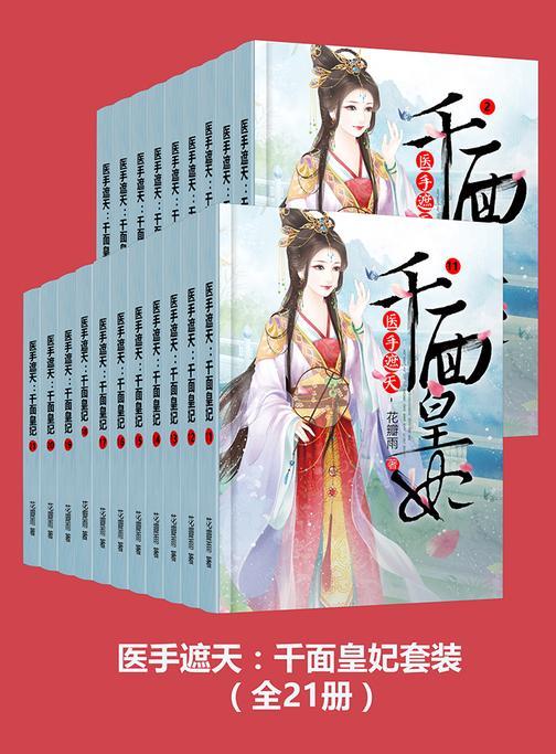 医手遮天:千面皇妃(套装共21册)