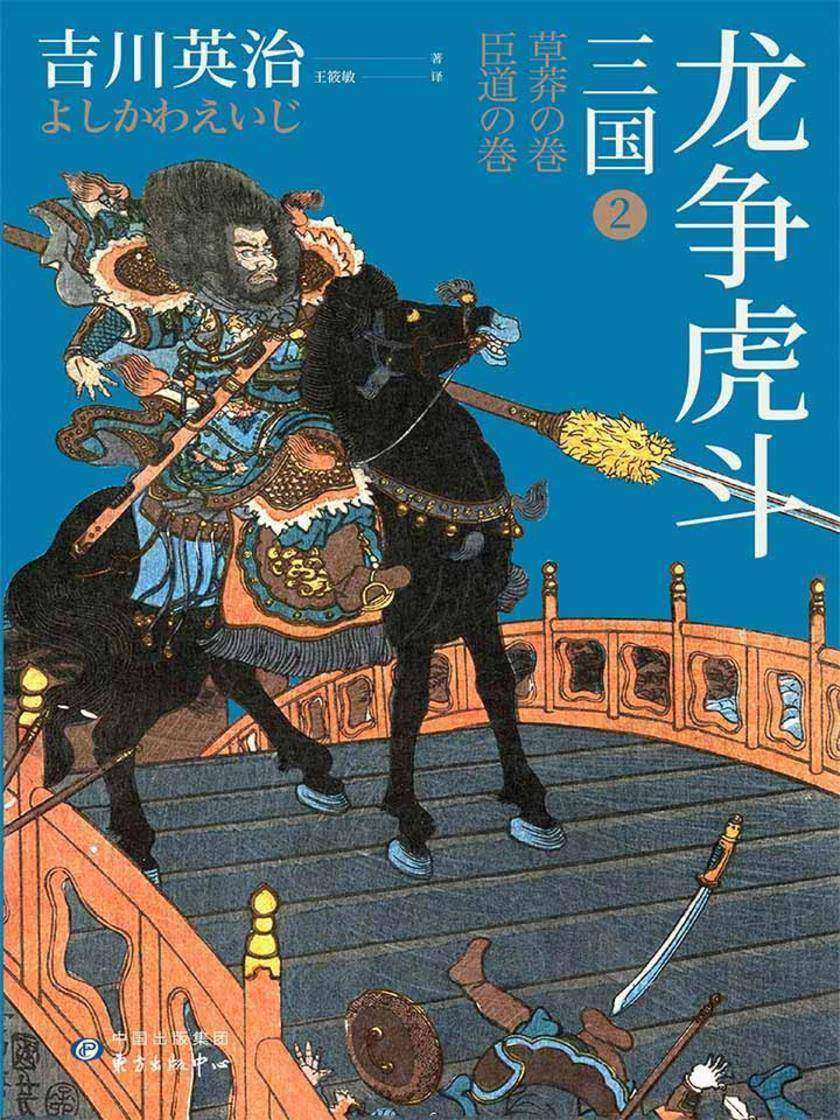 三国2:龙争虎斗(日本三国文化的奠基之作)