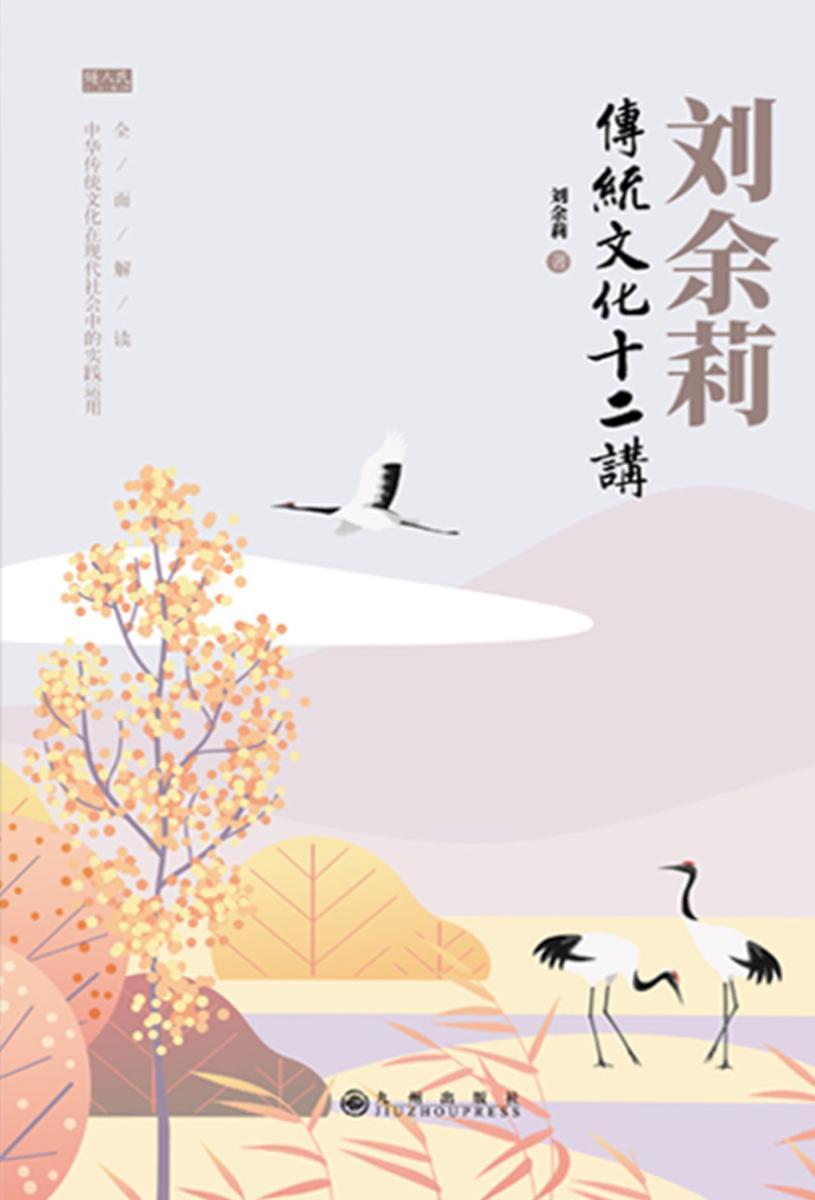 刘余莉传统文化十二讲