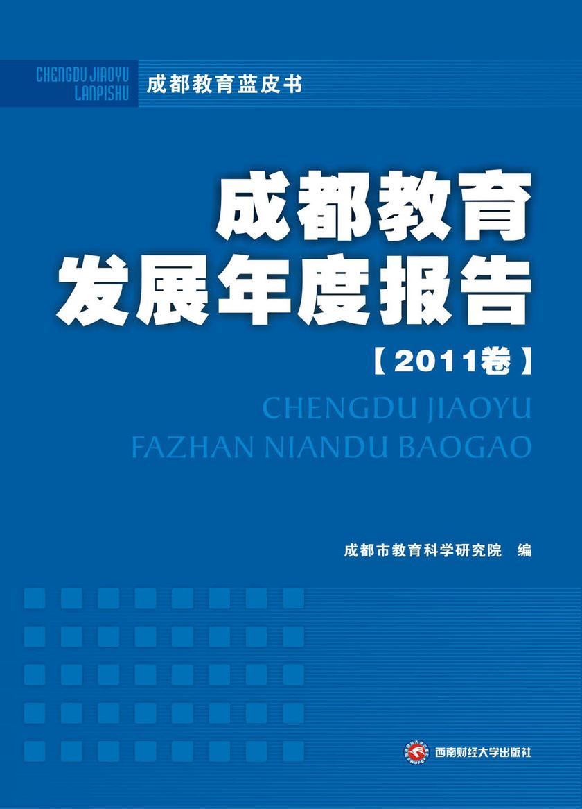 成都教育发展年度报告(2011卷)