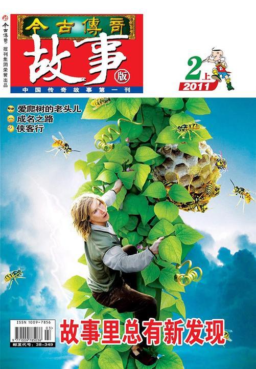 今古传奇·故事版(2011年2月上)(电子杂志)