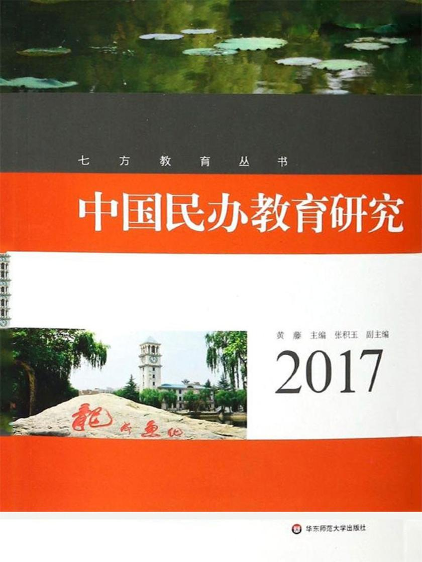中国民办教育研究(2017)