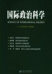 国际政治科学.总第4期(仅适用PC阅读)