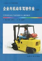 企业内机动车驾驶作业(复训)