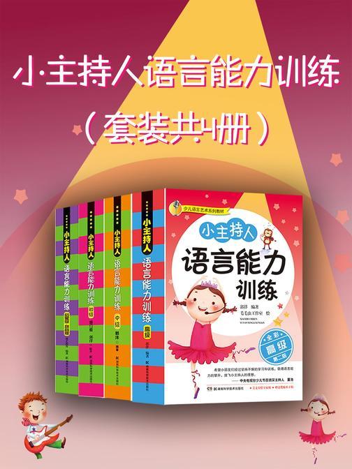 小主持人语言能力训练(套装共4册)(孩子语言发育的关键期,父母们不能错过。语言艺术是一种口头的艺术,时时陪伴孩子的一生。)
