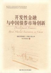 开发性金融与中国债券市场创新(仅适用PC阅读)