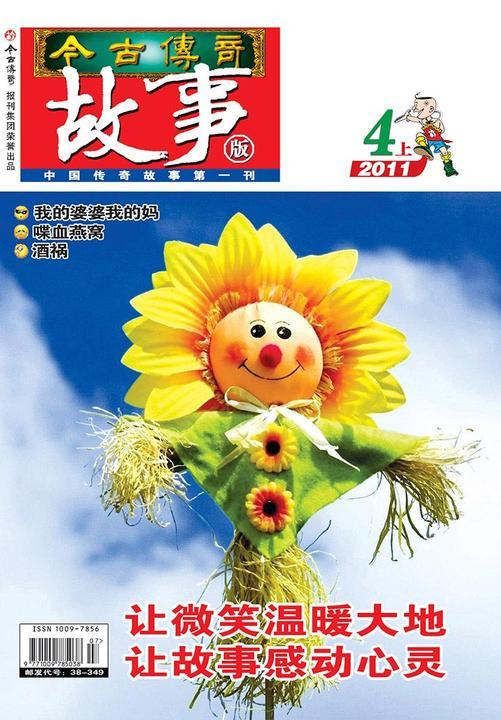 今古传奇·故事版(2011年4月上)(电子杂志)