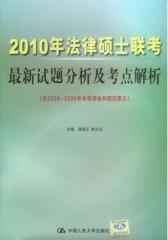 2010年法律硕士联考  试题分析及考点解析(仅适用PC阅读)