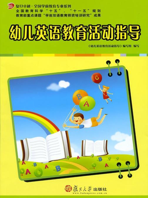 幼儿英语教育活动指导