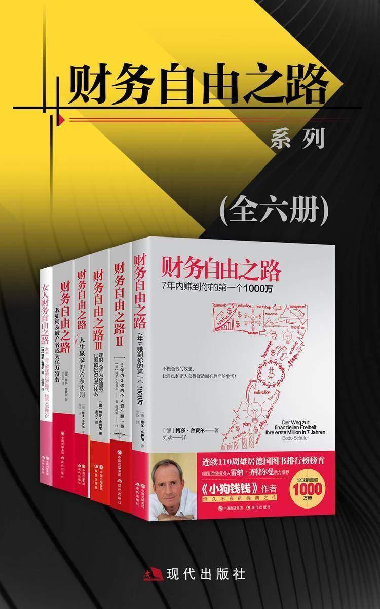 财务自由之路系列(全六册)