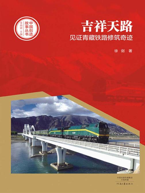 吉祥天路见证青藏铁路修筑奇迹