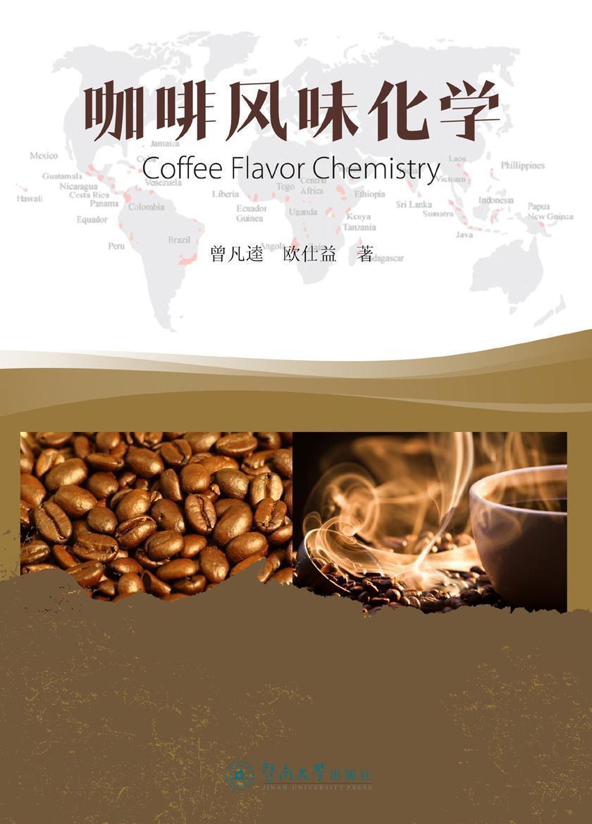 咖啡风味化学