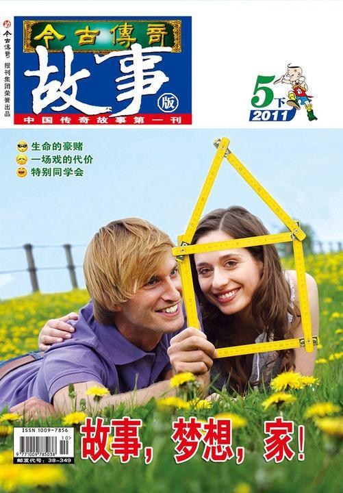 今古传奇·故事版(2011年5月下)(电子杂志)
