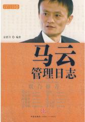 马云管理日志(试读本)