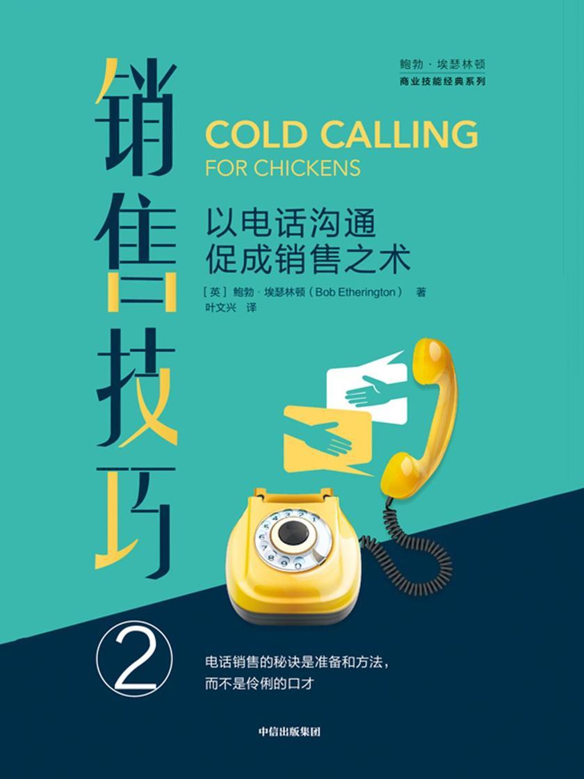 销售技巧② ——以电话沟通促成销售之术