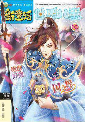 2012-10世界儿童新童话(电子杂志)(仅适用PC阅读)