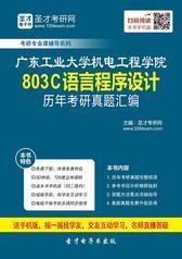 广东工业大学机电工程学院803C语言程序设计历年考研真题汇编