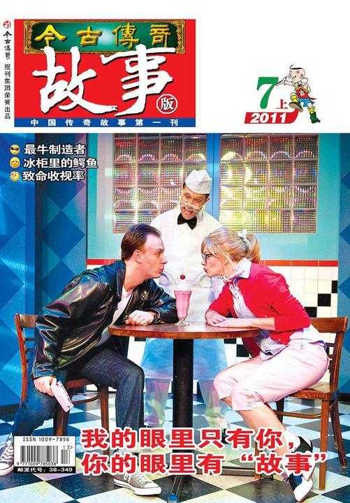 今古传奇·故事版(2011年7月上)(电子杂志)