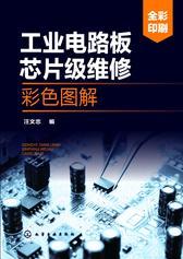 工业电路板芯片级维修彩色图解
