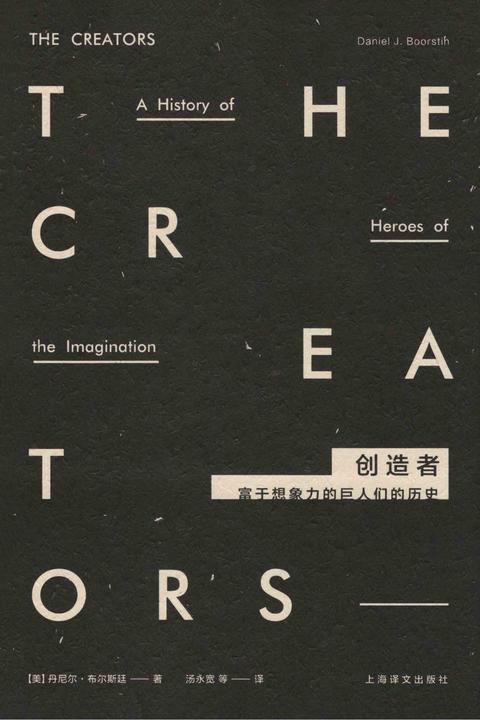 文明的历史:创造者