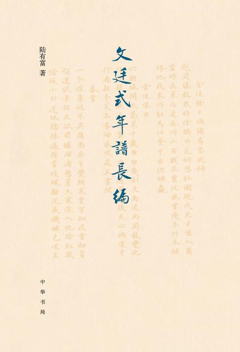 文廷式年谱长编