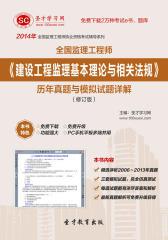 圣才学习网·2014年监理工程师《建设工程监理基本理论与相关法规》历年真题与模拟试题详解(修订版)(仅适用PC阅读)