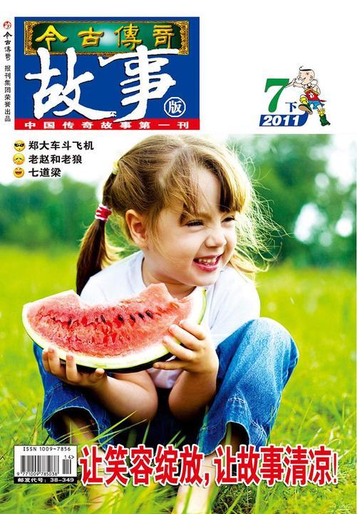 今古传奇·故事版(2011年7月下)(电子杂志)