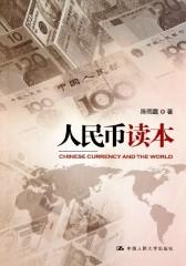 人民币读本(仅适用PC阅读)