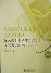 成人教育本科生申请学士学位英语考试用书(上册)(仅适用PC阅读)