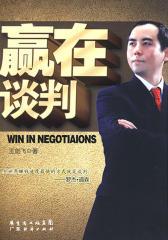 赢在谈判(仅适用PC阅读)