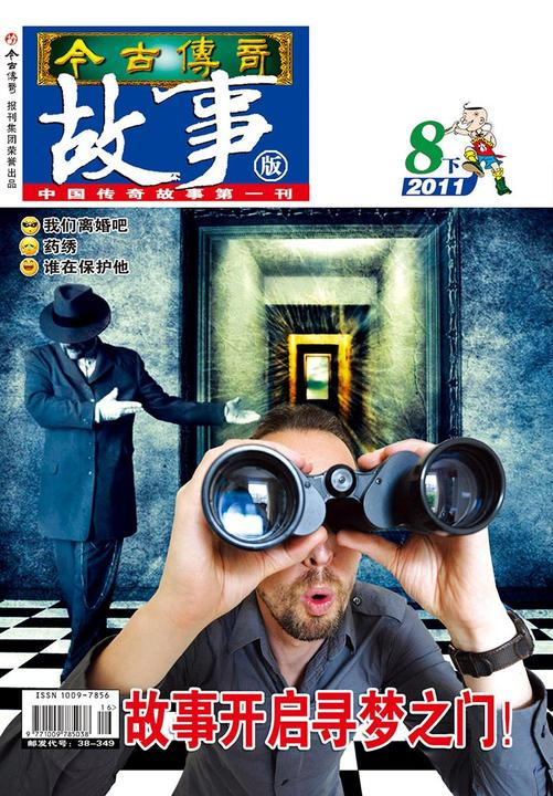 今古传奇·故事版(2011年8月下)(电子杂志)