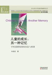 儿童的成长:另一种记忆(试读本)