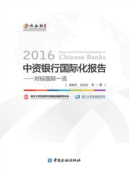 2016中资银行国际化报告——对标国际一流